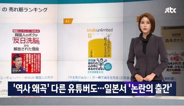 【韓国の反応】歴史歪曲youtuberたち、日本で嫌韓本を出版し話題に