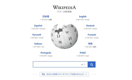 中国がついに全言語のWikipediaへのアクセスを遮断へwwww