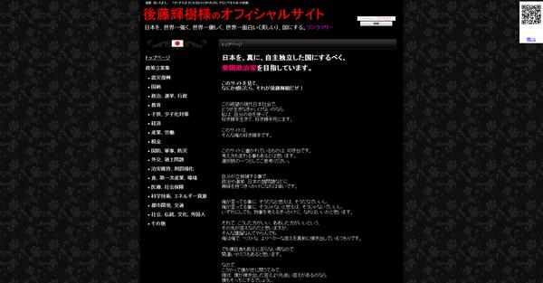 後藤輝樹様のオフィシャルサイト
