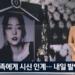 【韓国の反応】故ク・ハラ、生前に「韓国に行くと気がふさぐ」