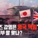 【韓国の反応】クルーズ船「イギリスの責任」という日本政府の言葉は正しいのか!?ファクトチェック