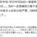 【中国の反応】すでに去年コロナは流行してた?!日本で死亡率が低いワケに「やっぱり震源地は中国以外じゃ??」