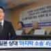 【韓国の反応】日本相手の「最後の訴訟」…おばあさんたちの戦いは続く。