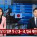【韓国の反応】韓国人はまた1ヶ月日本に行けない…日本、入国制限延長へ…韓国人「日本みたいな後進国になんで行くの?」