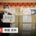 【中国の反応】韓国国民、慶州市長が支援物資を日本に送ったことに激怒し解任を請願、に「なんて器の小さい国民なんだ」と軽蔑w