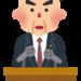 【速報】トランプ、日本に経済制裁wwwwww