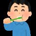 【激怒】俺が歯を磨く習慣が身につかなかったのは絶対これのせい