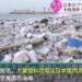 【中国の反応】怒り心頭!日本から年間6万トンのプラスチックごみが太平洋に流出。「人様に迷惑をかけてはいけないって、言ってたの日本じゃなかった?」
